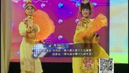 二人转总动员|谷铭轩 孙雅欣演绎小帽《看秧歌》