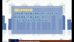 吉林省無新增確診病例