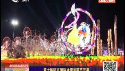 鄉村四季12316|第七屆延吉國際冰雪旅游節開幕
