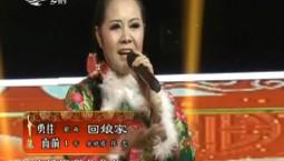 二人轉總動員|勇往直前:宋曉霞 張忠表演歌曲《回娘家》