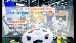 吉林省16个项目获国家科学技术奖