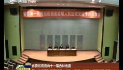 省委巡视组向十一届吉林省委第七轮巡视被巡视部门(单位)党组(党委)反馈巡视情况