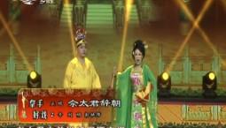 二人转总动员|拿手好戏:刘明 彭艳萍演绎正戏《佘太君辞朝》