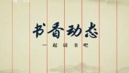 一起读书吧|书香动态_2020-01-12