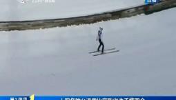 第1报道|十四冬跳台滑雪比赛我省选手揽四金