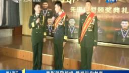 第1报道|表彰武警榜样 荣誉与你共享