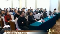 文化下午茶|全省博物馆数字化培训_2020-01-12