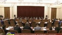 吉林省政协十二届三次会议港澳委员 海外特邀列席人士座谈会举行