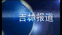 吉林報道 2020-01-11