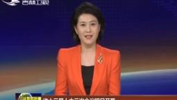 吉林省十三届人大三次会议1月12日开幕