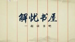 一起读书吧|解忧书屋——半窗晴翠_2020-01-12