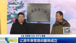 新闻早报 辽源市滑雪培训基地成立