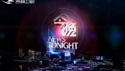 今晚|2020-02-21