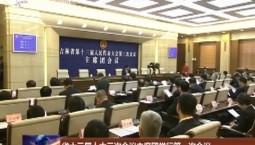 吉林省十三届人大三次会议主席团举行第一次会议