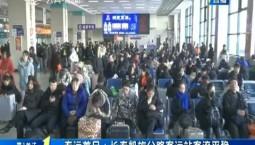 第1报道|春运首日:长春凯旋公路客运站客流平稳