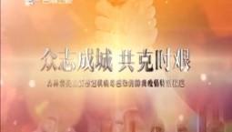 众志成城 共克时艰 特别节目|2020-02-21(17:51)