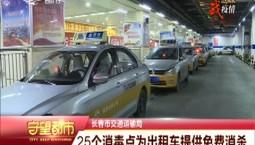 守望都市 长春市交通运输局:25个消毒点为出租车提供免费消杀