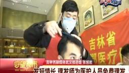 守望都市|发短情长 理发师为医护人员免费理发