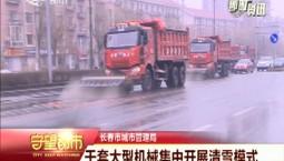 守望都市|长春市:千套大型机械集中开展清雪模式