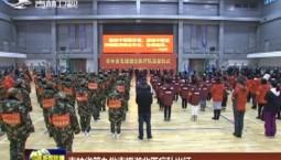 吉林省第九批支援湖北医疗队出征