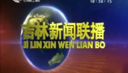 吉林新闻联播_2020-02-27