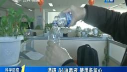 第1报道|酒精 84消毒液 使用多留心