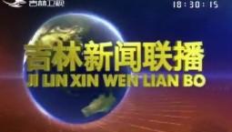 吉林新闻联播_2020-02-26