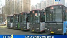 第1报道|长春公交线路全面恢复营运