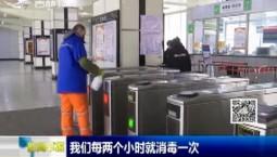 新闻早报|长春轨道交通:加强防控措施 确保安全出行