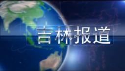 吉林报道|2020-01-16