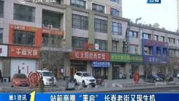 """第1报道 站前商圈""""重启"""" 长春老街又现生机"""
