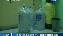 第1报道|奥体玉园小区停水六天  特殊时期特事特办