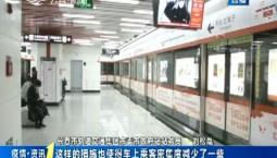 第1报道 长春轨道交通加大运力投入 确保乘客出行
