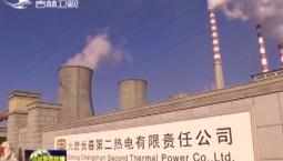 景俊海到部分热力电力企业调研时强调 千方百计保障供热供电安全稳定运行 为防控疫情和复工复产提供有力支撑