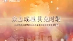 众志成城 共克时艰 特别节目丨2020-02-21(12:21)