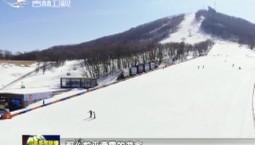 """【坚定步伐 迎接春天】吉林滑雪场重返""""雪季"""""""