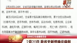 守望都市|2月20日 吉林省无新增确诊病例