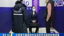 第1报道|长春警方破获特大非法经营涉疫防护物资案