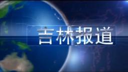 吉林報道|2020-01-18