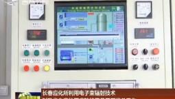 长春应化所利用电子束辐射技术对我省生产的医疗防护用品开展消杀工作