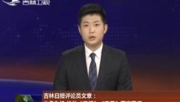 """吉林日报评论员文章:化危为机 推动""""三抓""""""""三早""""落实落细"""