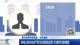 新闻早报|吉林省公安机关依法严厉打击涉疫情违法犯罪 全力维护社会秩序稳定