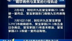 第1报道|长春4名确诊病例行程轨迹公布