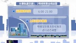 长春轨道交通1号线2号线恢复运营