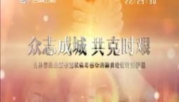众志成城 共克时艰 特别节目丨2020-02-20(22:04)