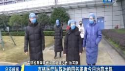 第1报道|吉林医疗队救治的四名患者今日治愈出院