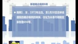 吉林省新增確診病例8例