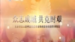 众志成城 共克时艰 特别节目|2020-02-22(12:21)