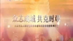 众志成城 共克时艰 特别节目|2020-02-19(17:51)