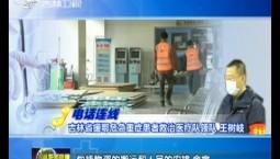 吉林省援鄂危急重癥患者救治醫療隊即將投入工作